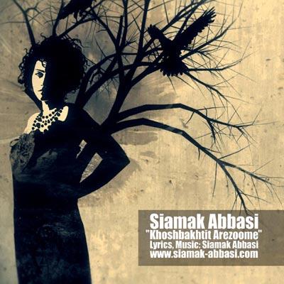 Siamak Abbasi – Khoshbakhtit Arezoome