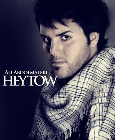 Ali Abdolmaleki – Hey Tow