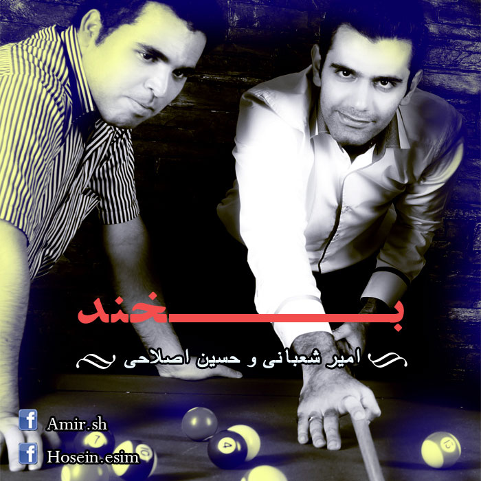 Amir Shabani & Hossein Eslahi – Bekhand