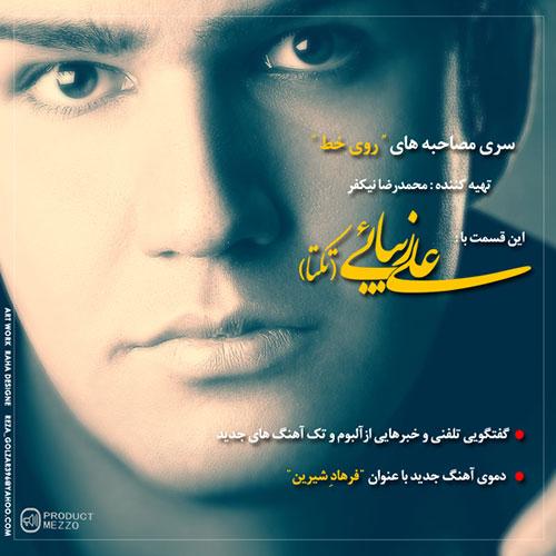 Ali Zibaei – Interview
