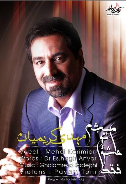 Mehdi Karimian – Faghat Asheghe To Misham
