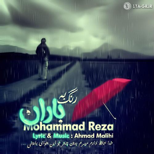 Mohammad Reza – Be Range Baran