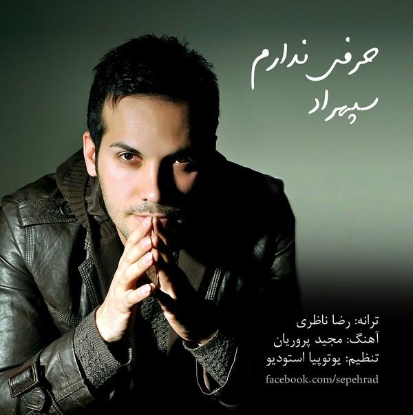 Sepehrad – Harfi Nadaram