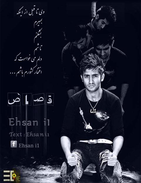 Ehsan i1 – Ghesas