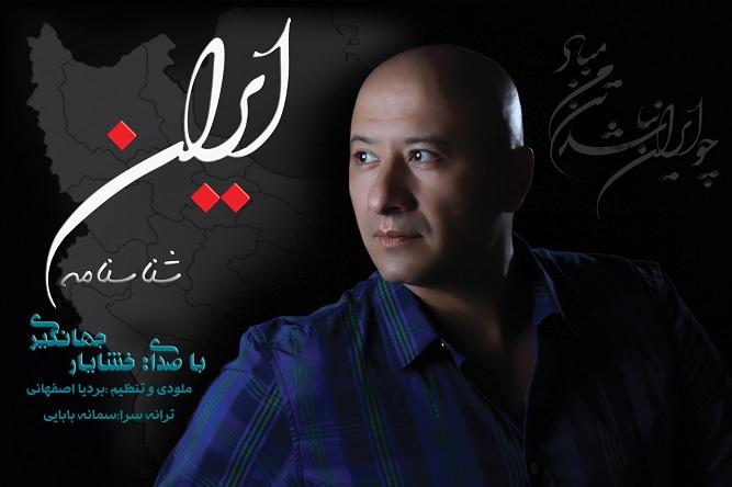 Khashayar Jahangiri – Iran