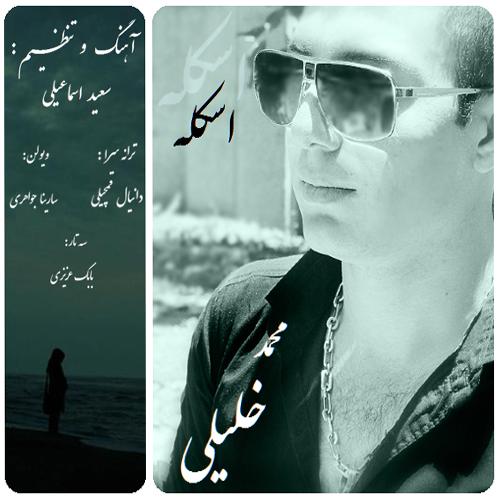 Mohamad Khalili – Eskele (Ft Saeed Esmaili)
