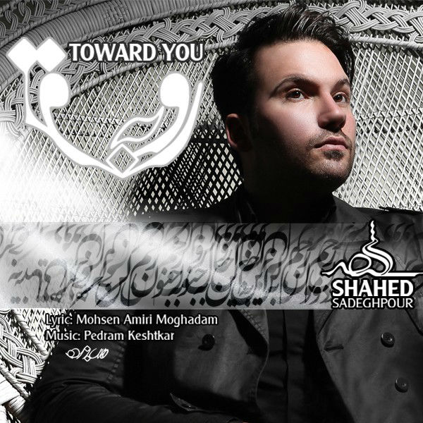 Shahed Sadeghpour – Roo Be To