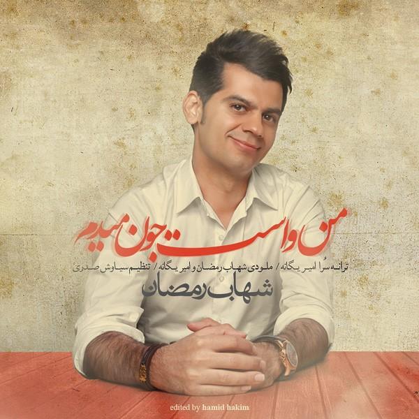 Shahab Ramezan – Man Vasat Joon Midam