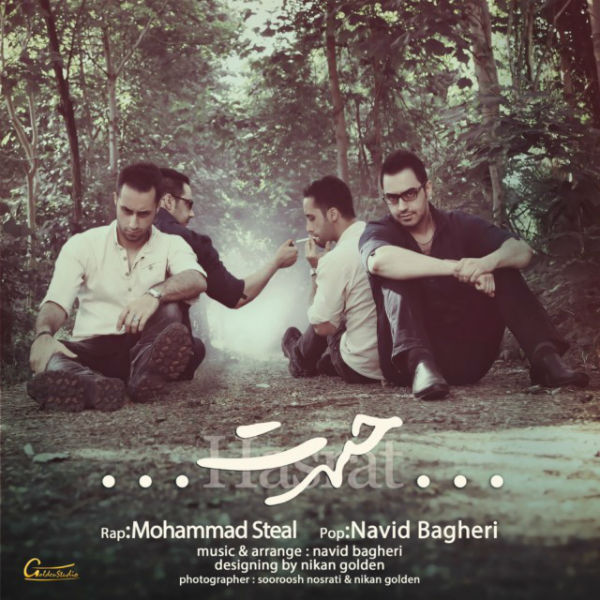 Mohammad Steal - Hasrat (Ft Navid Bagheri) Music   آهنگ