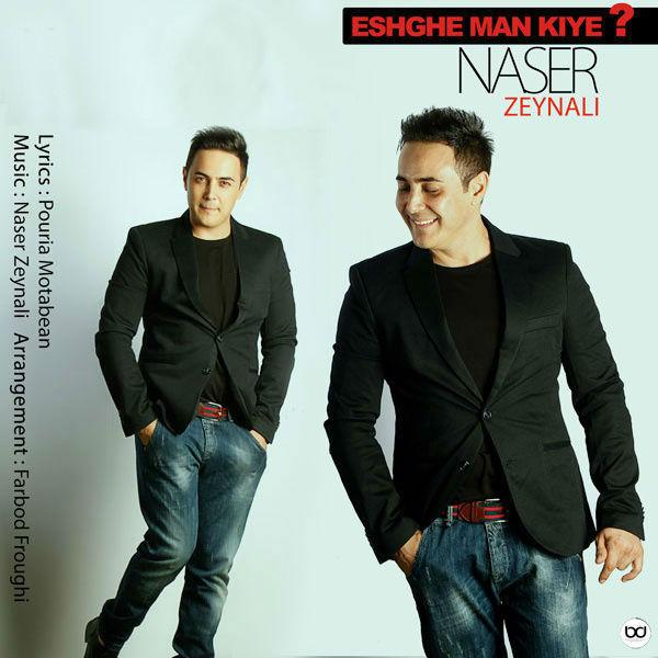 Naser Zeynali – Eshghe Man Kiye