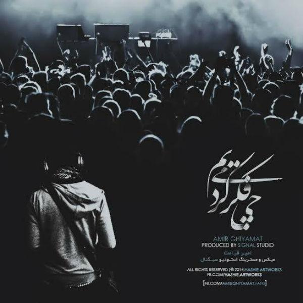 Amir Ghiyamat Chi Fekr Mikardim Music Bia2music