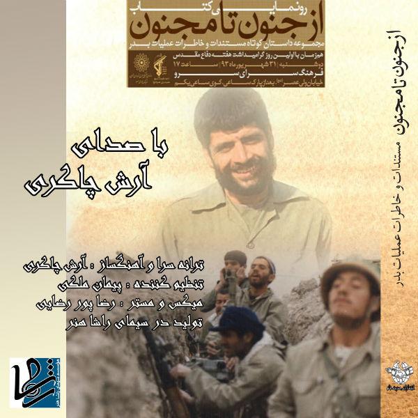 Arash Chakeri – Az Jonun Ta Majnun