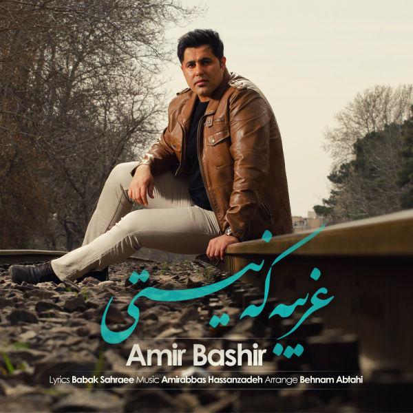 Amir Bashir – Gharibeh Ke Nisti
