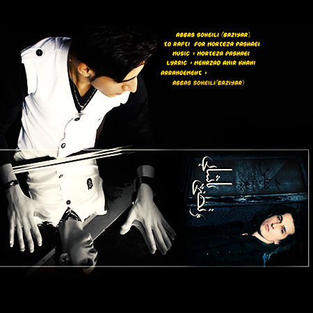 Abbas Soheili – To Rafti (For Morteza Pashaei)