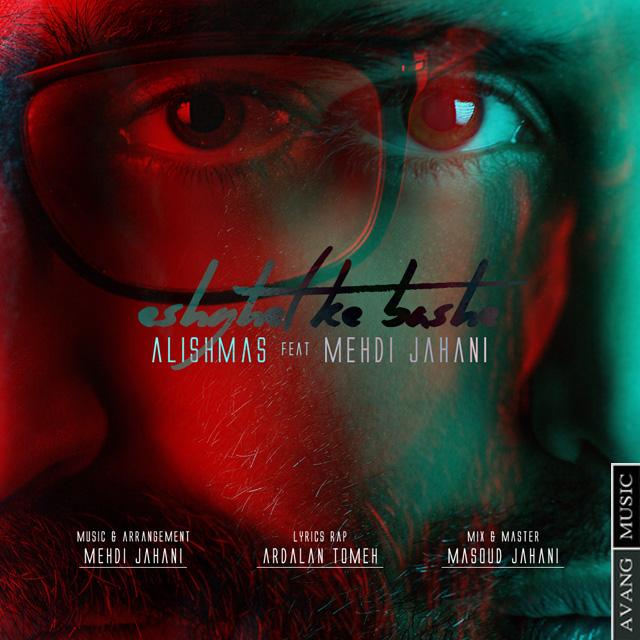 Alishmas – Eshghet Ke Bashe (Ft Mehdi Jahani) (Slow Version)