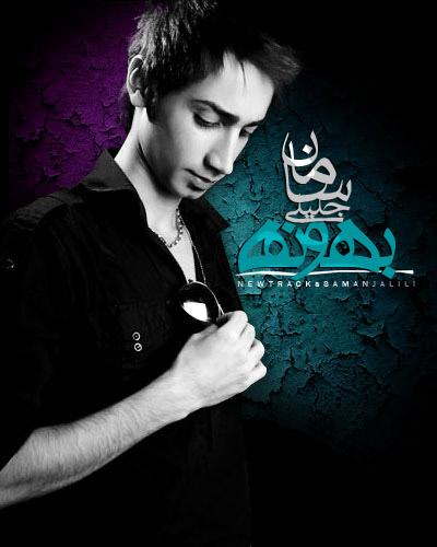 Saman Jalili – Bahooneh