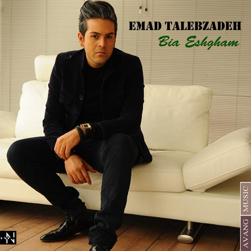 Emad talebzadeh bia eshgham | آلبوم -.