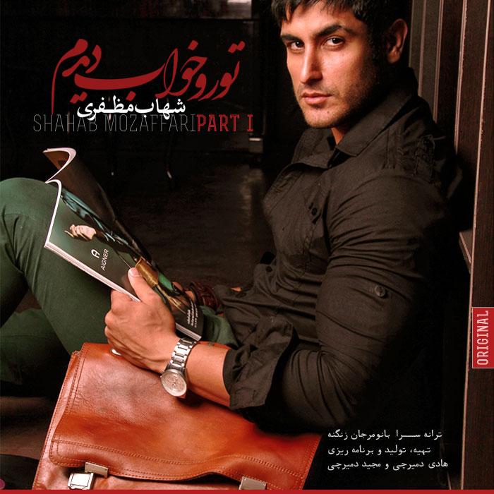 Shahab Mozaffari – Toro Khab Didam I