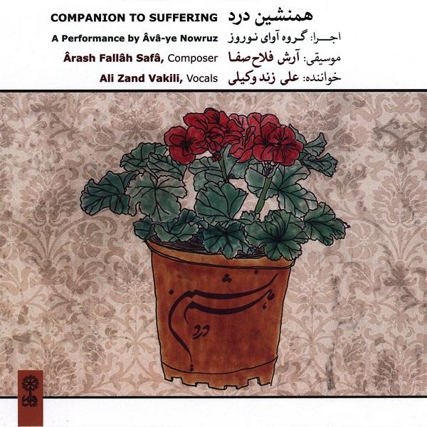 Ali Zand Vakili – Avaz Forud