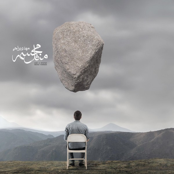 Mehdi Yarrahi – Mesle Mojasameh