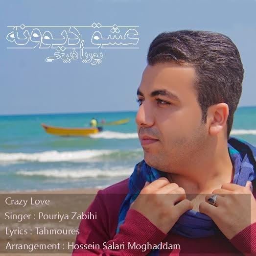 Pouriya Zabihi – Eshghe Divooneh