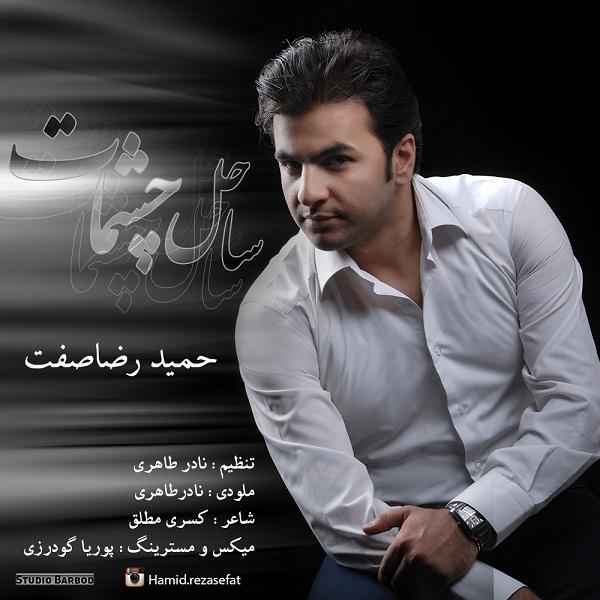 Hamid Rezasefat – Sahele Cheshmat