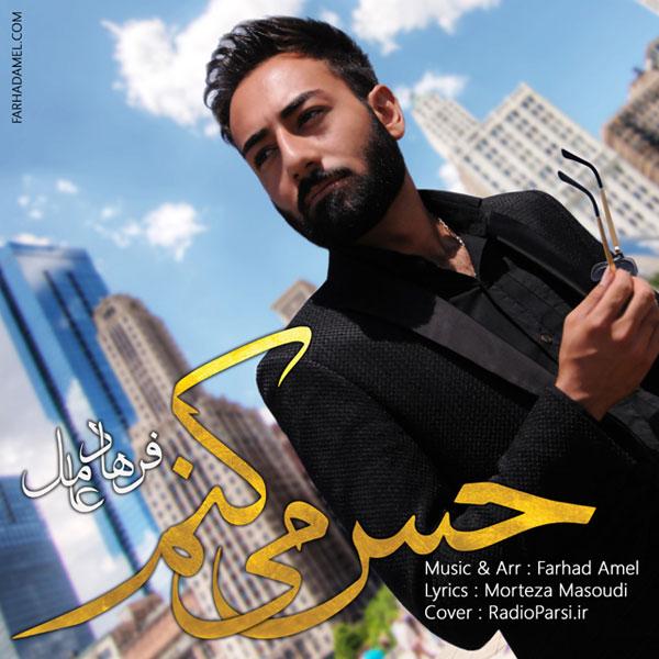 Farhad Amel – Hess Mikonam