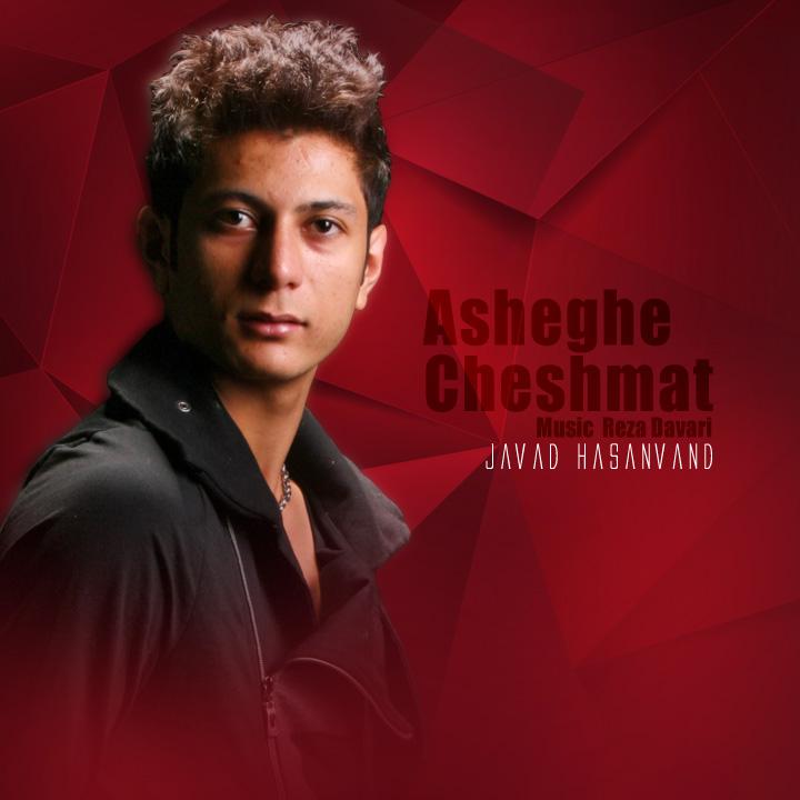 Javad Hasanvand – Asheghe Cheshmat