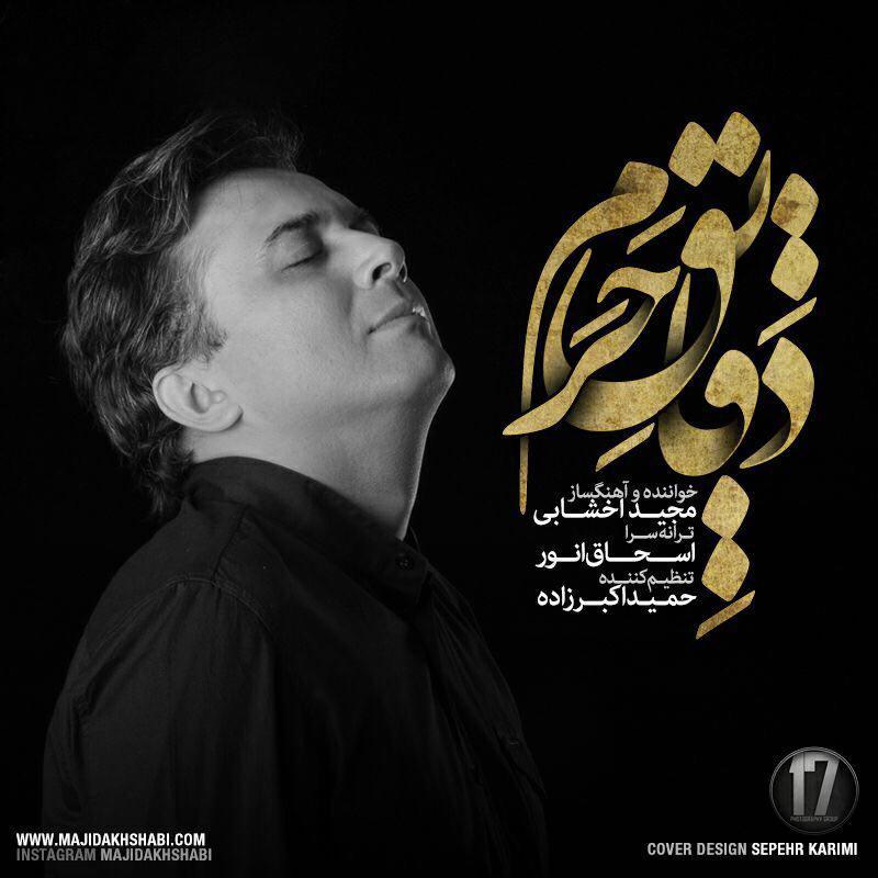 Majid Akhshabi – Daghayeghe Haram