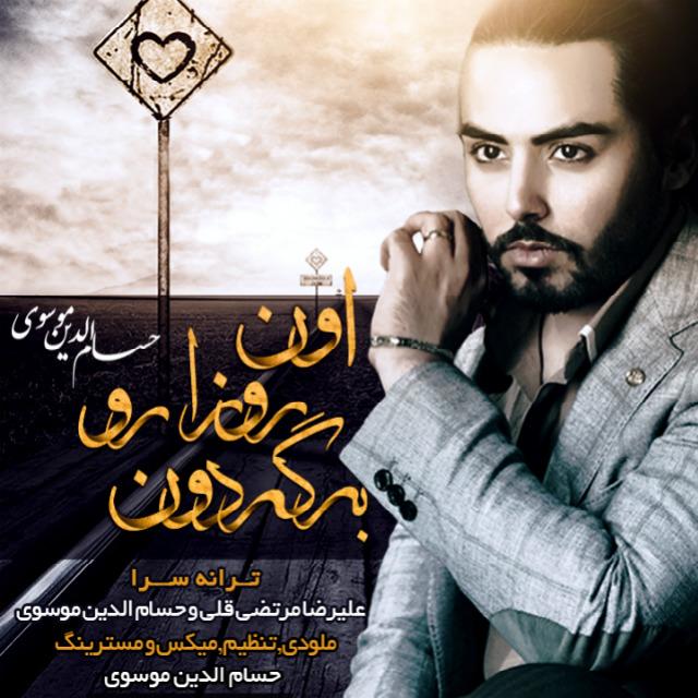 Hesamodin Mousavi – On Rooza Ro Bargardon