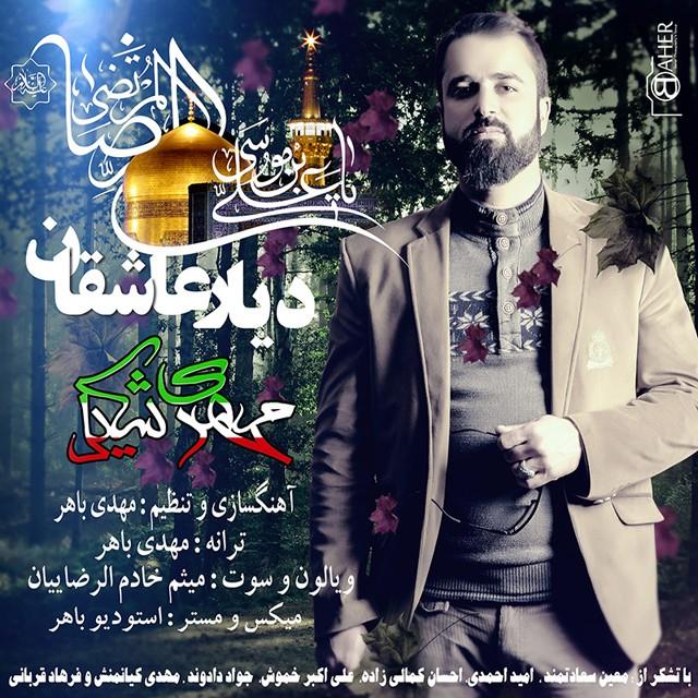 Mahdi Shakil – Diare Asheghan
