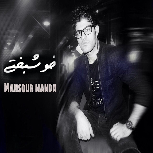 Mansour Manda – Khoshbakhti
