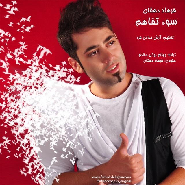 Farhad Dehghan – Soe Tafahom