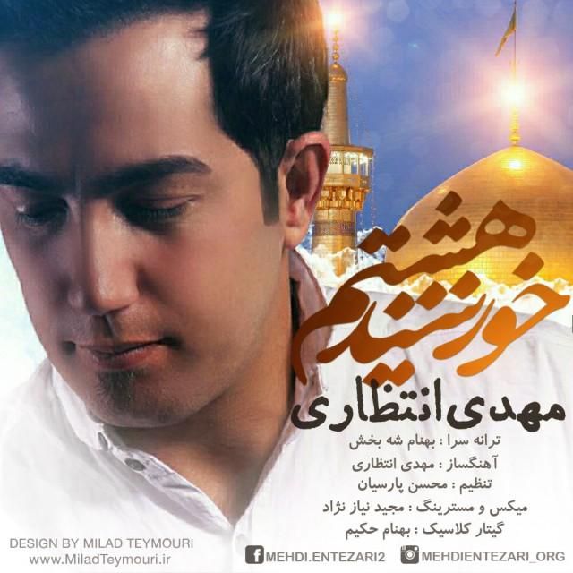Mehdi Entezari – Khorshid Hashtom