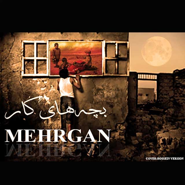 Mehrgan – Bachehaye Kar