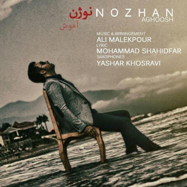 Nozhan – Aghoosh