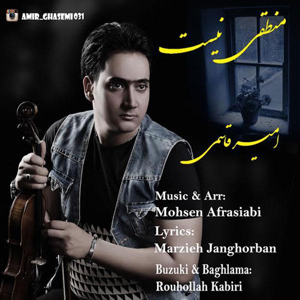 Amir Ghasemi – Manteghi Nist