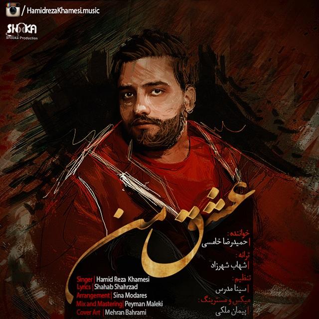 Hamidreza Khamesi – Eshghe Man