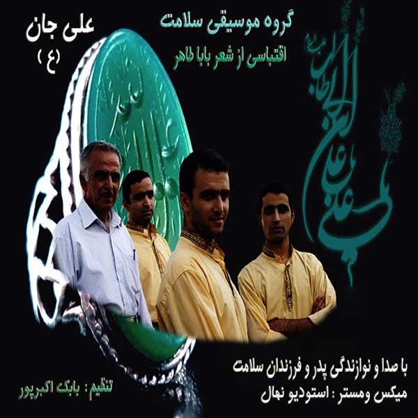 Sallamat Music Band – Ali Jan