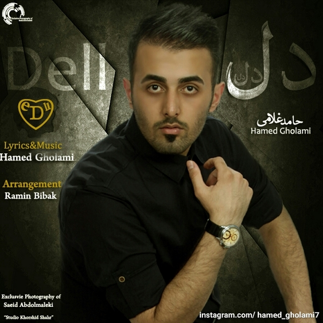 Hamed Gholami – Dell
