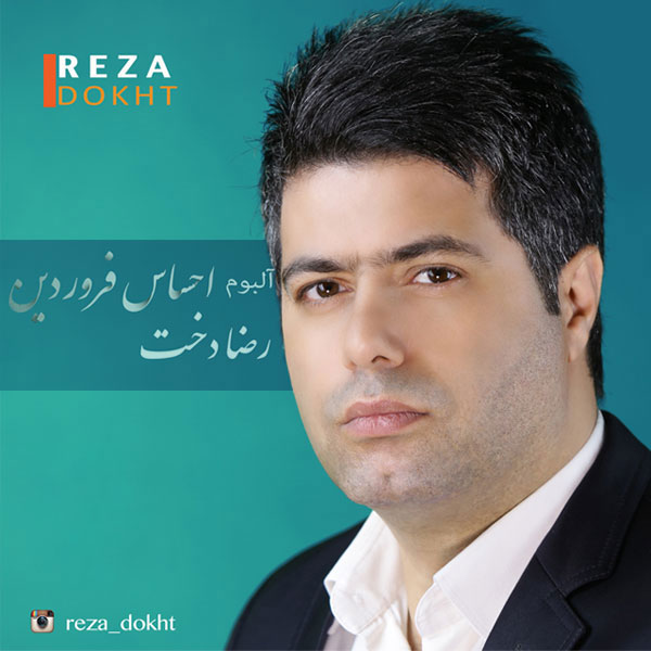 Reza Dokht – Ehsase Farvardin