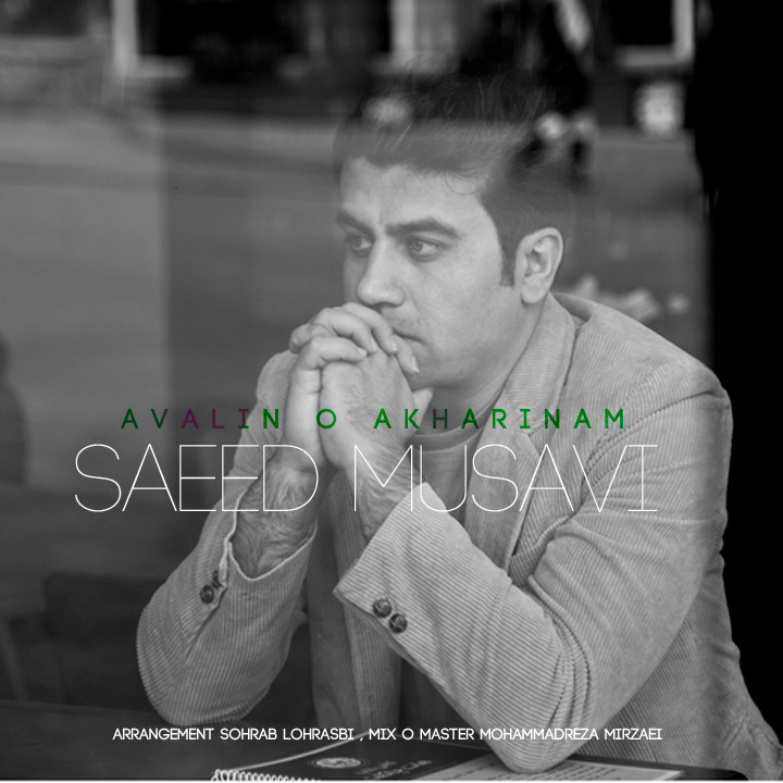 Saeed Mousavi – Avalino Akharinam