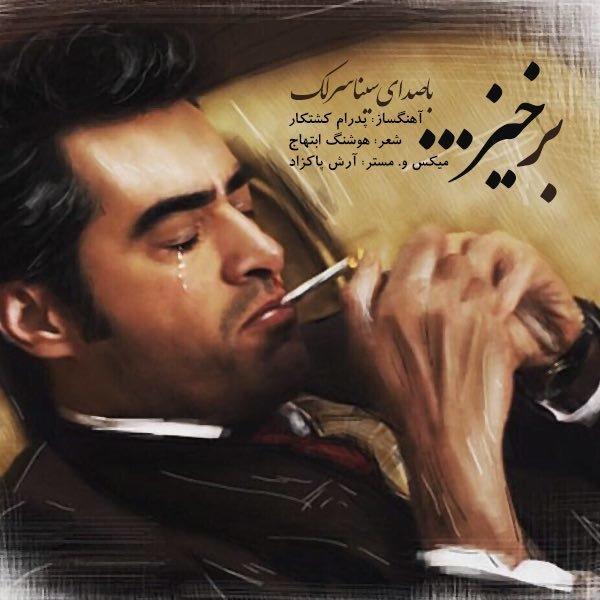 Sina Sarlak – Barkhiz (Shahrzad)