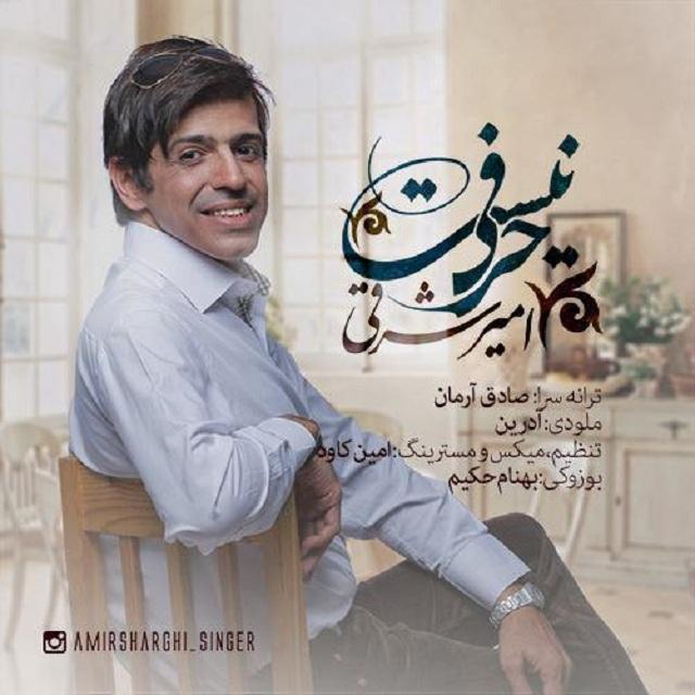 Amir Sharghi – Harfi Nist