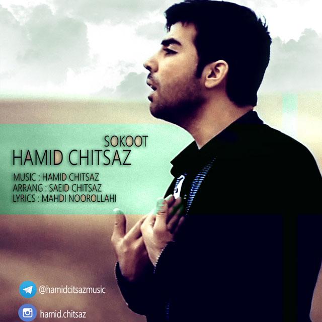 Hamid Chitsaz – Sokoot