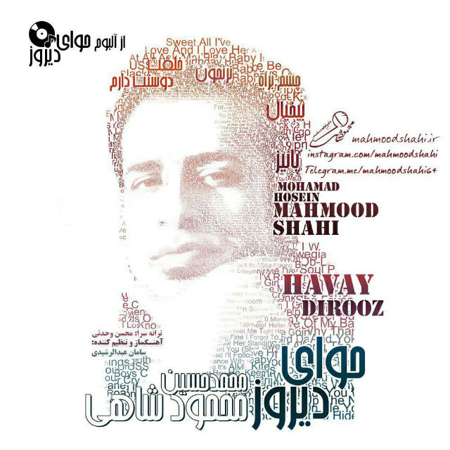 Mohammad Hossein Mahmood Shahi – Havaye Diroz