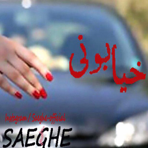 Saeghe – Khiabooni