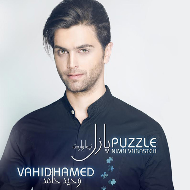 Vahid Hamed – Puzzle