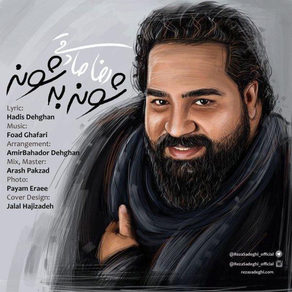Reza Sadeghi - Shoone Be Shoone.jpg (600×600)