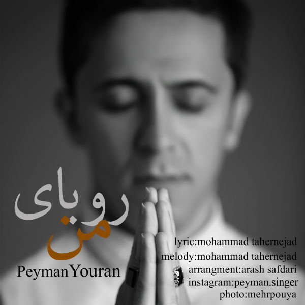 Peyman Youran – Royaye Man